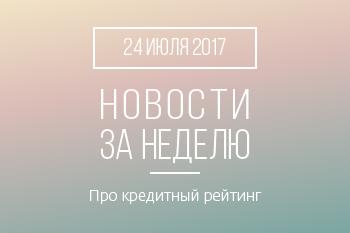 Новости кредитной кооперации. 24 июля 2017