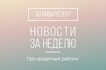 Новости кредитной кооперации. 30 января 2017