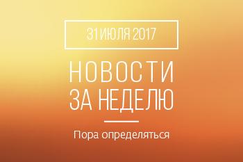 Новости кредитной кооперации. 31 июля 2017
