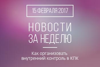 Новости кредитной кооперации. 13 февраля 2017