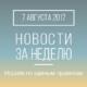 Новости кредитной кооперации. 7 августа 2017