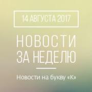 Новости кредитной кооперации. 14 августа 2017