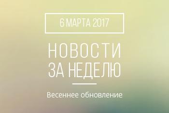 Новости кредитной кооперации. 6 марта 2017