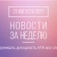 Новости кредитной кооперации. 21 августа 2017