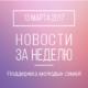 Новости кредитной кооперации. 13 марта 2017