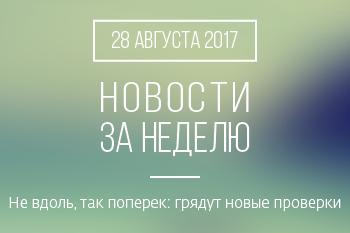 Новости кредитной кооперации. 28 августа 2017