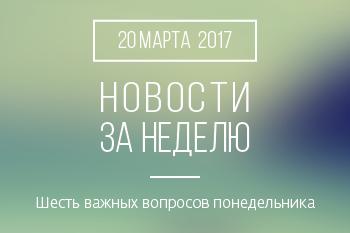 Новости кредитной кооперации. 20 марта 2017
