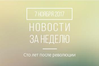 Новости кредитной кооперации. 7 ноября 2017