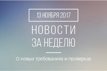 Новости кредитной кооперации. 13 ноября 2017