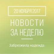 Новости кредитной кооперации. 20 ноября 2017
