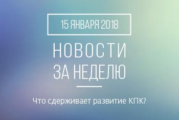 Новости кредитной кооперации. 15 января 2018