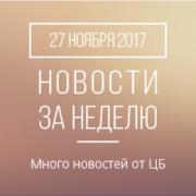 Новости кредитной кооперации. 27 ноября 2017