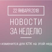 Новости кредитной кооперации. 22 января 2018