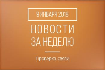 Новости кредитной кооперации. 9 января 2018