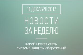 Новости кредитной кооперации. 11 декабря 2017