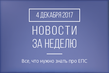 Новости кредитной кооперации. 4 декабря 2017