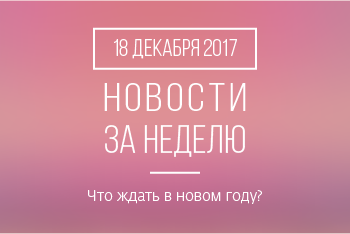 Новости кредитной кооперации. 18 декабря 2017