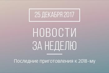 Новости кредитной кооперации. 25 декабря 2017