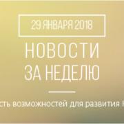 Новости кредитной кооперации. 29 января 2018