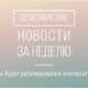Новости кредитной кооперации. 22 октября 2018