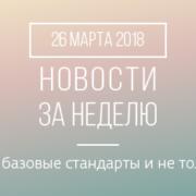Новости кредитной кооперации. 26 марта 2018