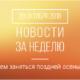Новости кредитной кооперации. 29 октября 2018