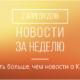 Новости кредитной кооперации. 2 апреля 2018
