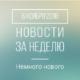 Новости кредитной кооперации. 6 ноября 2018