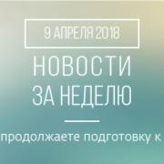 Новости кредитной кооперации. 9 апреля 2018