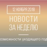 Новости кредитной кооперации. 12 ноября 2018