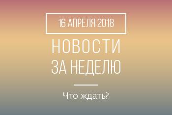 Новости кредитной кооперации. 16 апреля 2018