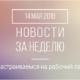 Новости кредитной кооперации. 14 мая 2018