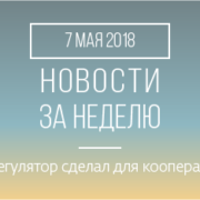 Новости кредитной кооперации. 7 мая 2018