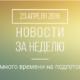 Новости кредитной кооперации. 23 апреля 2018