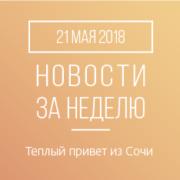 Новости кредитной кооперации. 21 мая 2018