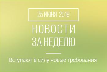 Новости кредитной кооперации. 25 июня 2018