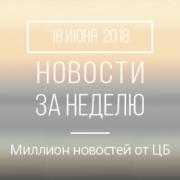 Новости кредитной кооперации. 18 июня 2018