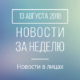 Новости кредитной кооперации. 13 августа 2018