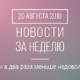 Новости кредитной кооперации. 20 августа 2018