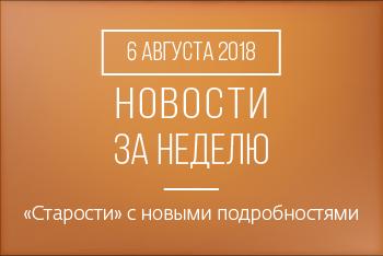 Новости кредитной кооперации. 6 августа 2018