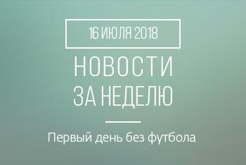 Новости кредитной кооперации. 16 июля 2018