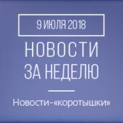 Новости кредитной кооперации. 9 июля 2018