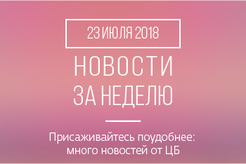 Новости кредитной кооперации. 23 июля 2018
