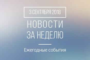 Новости кредитной кооперации. 3 сентября 2018