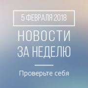 Новости кредитной кооперации. 5 февраля 2018