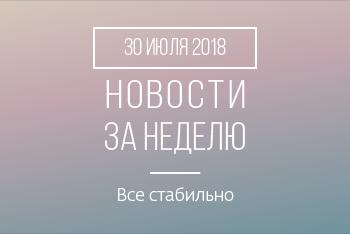 Новости кредитной кооперации. 30 июля 2018