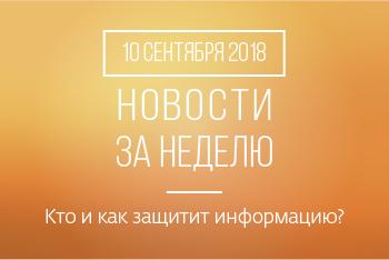 Новости кредитной кооперации. 10 сентября 2018