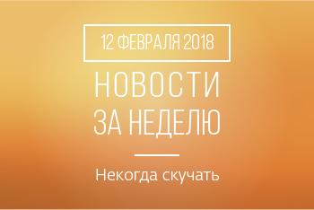 Новости кредитной кооперации. 12 февраля 2018