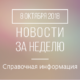 Новости кредитной кооперации. 8 октября 2018