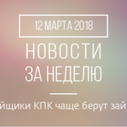 Новости кредитной кооперации. 12 марта 2018